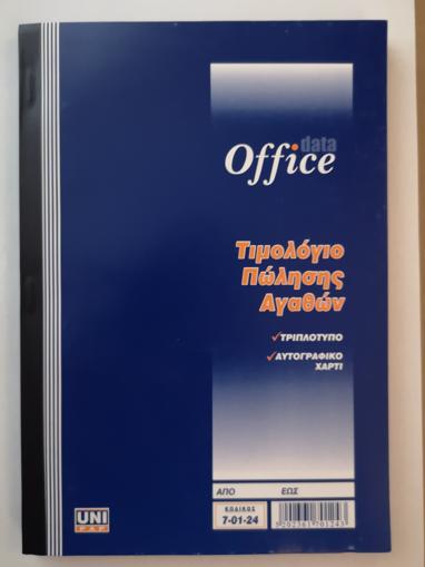 Τιμολόγιο Πώλησης Αγαθών (7-01-24) UniPap