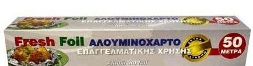 FRESH ΑΛΟΥΜΙΝΟΧΑΡΤΟ ΕΠΑΓΓΕΛΜΑΤΙΚΟ 50m (EXTRA)