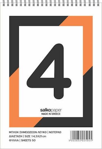 ΜΠΛΟΚ ΣΠΙΡΑΛ ΛΕΥΚΟ Νο4 50Φ (14x20)